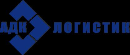"""ООО """"АДК — Логистик"""""""